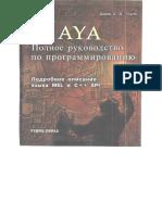 Complete.MAYA.Programming. MEL(Rus).pdf