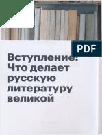 Русская литература Вступление