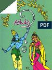 Ramudiki Seetha Emouthundi0
