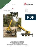 RT540E-Product-Guide-Metric