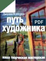 Put-khudozhnika-Dzhuliia_Kemieron