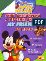 Журнал «Учим английский с героями Диснея» (Disney's Magic English). My friends. Мои друзья.