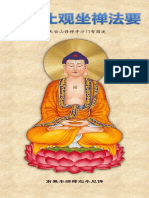 《修习止观坐禅法要》(简体注音版).pdf