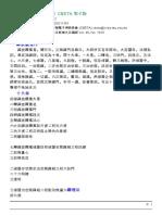 釋禪波羅蜜次第法門.pdf