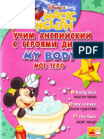 Журнал «Учим английский с героями Диснея» (Disney's Magic English). My body. Мое тело.