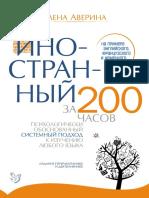 Averina_E._Inostrannyy_za_200_chasov