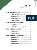 生命在於呼吸 劉天君 北京出版社2006年