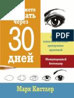 Вы_сможете_рисовать_через_30_дней.pdf