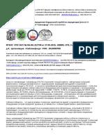 Seismofon SPbGASU oformyat sertifikat na seismostoykost seysmoustoychivost  oborudovaniya sooruzheniy  chislennim modelirovaniem 129 str.pdf