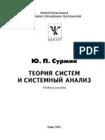 Сурмин Ю. Теория систем и системный анализ