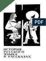 Колесов История РЯ в рассказах.pdf