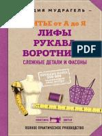 Mudragel_Shitye_ot_A_do_Ya_Lify_Rukava_Vorotniki_Slozhnye_detali_i_fasony_polnoe_prakticheskoe_rukovodstvo.pdf
