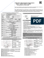 305DA_305DB_605DB_3010DB_rus.pdf