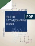 Кутузов_Введение в функциональный анализ.pdf