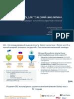 SAS - Аналитические решения для FMCG