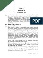 परिच्छेद १६  भुक्तानीमा कर कट्टी.pdf
