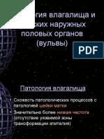 патология нар.половых органов.ppt
