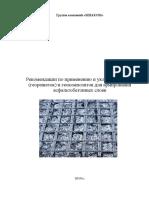 recomen_ukladka_geosetki.pdf