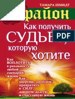 Shmidt_Krayon-Kak-poluchit-sudbu-kotoruyu-hotite.356112.fb2.epub