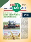 №2 (6), май 2009 года, Агровестник