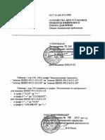 ОСТ 26.260.467-2000 (Изменения 1 и 2)