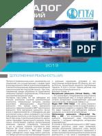 TVRF_2019web.pdf