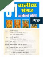 HindiBook-51ChalisaArtiSangrah_text