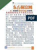 报纸翻译网上商店.pdf