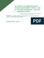 Открытое занятие по развитию речи в подготовительной группе ДОО.docx