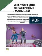 ГИМНАСТИКА ДЛЯ ГИПЕРАКТИВНЫХ МАЛЫШЕЙ.docx