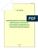 Grachev Inform-psih Bezop Lichnosti