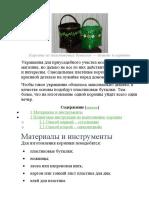 Корзины из пластиковых бутылок.docx