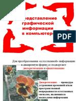 graf_inf.ppt