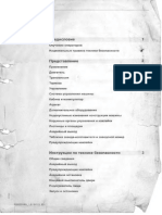 Харвесстр.pdf