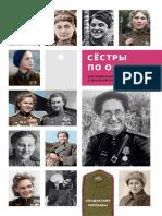 Иринчеев Б., Андреева И. и др. - Сёстры по оружию. Воспоминания женщин о ВОВ-2016-2017