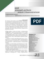 Осипова Т.В. (2009) Социальный аудит_ проблемы и возможные пути решения -CREATIVECONOMY.RU.pdf