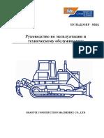 РПО - SHANTUI_SD23-SD23E-SD23D-SD23S-SD23R
