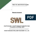 Руководство по эксплуатации SWL.pdf