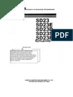 РПО SHANTUI_SD23-SD23E-SD23D-SD23S-SD23R