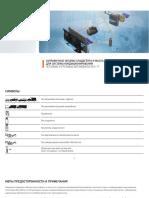 AC заправка.pdf