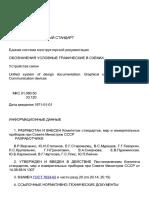 ГОСТ 2.737-68 (ЕСКД). Обозначения условные графические в схемах. Устройства связи (с Изм. №1-4)