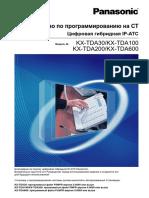 PT_Programming_Manual