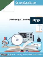1-அலைவுகளும் அலைகளும்File.pdf
