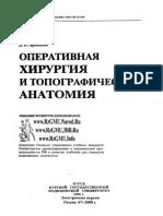 топка 2008.pdf