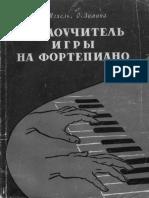 Мохель Л. Зимина О. Самоучитель игры на фортепиано (2 части).pdf