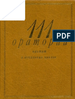 muz080-111-oratorij-kantat-i-vokalnyh-ciklov_kenigsberg-miheeva_2007-624s