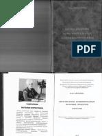 2004__biotekhnologiya_kombinirovannykh_molochnykh_produktov__gavrilova.pdf