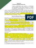 Вторичные дирекции (прогрессии Левин)