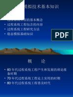 1-流程模拟进展讲义
