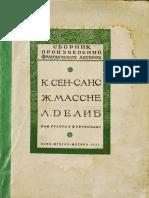 Избранные Романсы Зарубежных Композиторов (Сен-Санс, Делиб, Масне).-Музгиз,1934